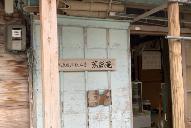 大人の社会見学~琉球紙と活版印刷~
